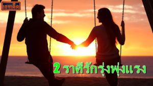 2 ราศี รักรุ่งพุ่งแรงใครก็ฉุดไม่อยู่ สมหวังในเรื่องรัก
