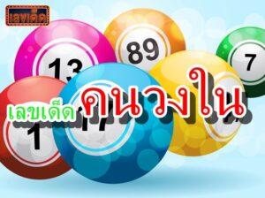เลขเด็ดจากวงใน ศูนย์รวมเลขเด็ด เลขเด่น เลขดัง ประจำงวดวันที่ 1 มิถุนายน 2563