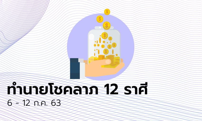 ทำนาย ดวงชะตา 12 ราศี ด้านการเงินโชคลาภ วันที่ 6 - 12 กรกฎาคม 2563