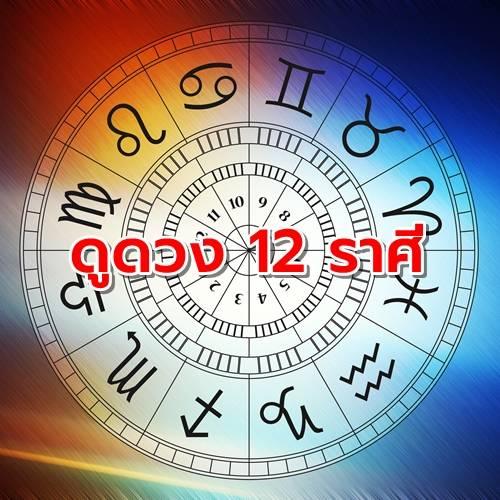 ดวง 12 ราศี ดวงรายสัปดาห์ด้านโชคลาภเงินทอง ตั่งแต่วันที่  5 - 11 ตุลาคม 2563
