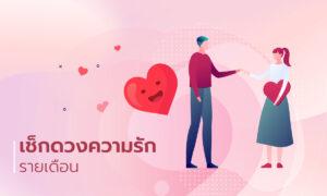 ดูดวงความรัก 12 ราศี ใครจะปัง ใครจะพัง เดือนสิงหาคม 2564
